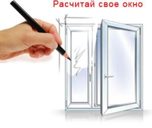 расчёт стоимости окна